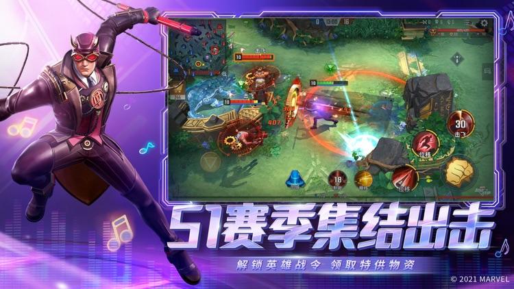 漫威超级战争 - 漫威首款MOBA手游 screenshot-6