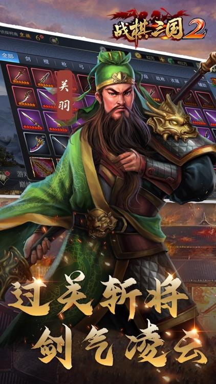 战棋三国2 screenshot-5