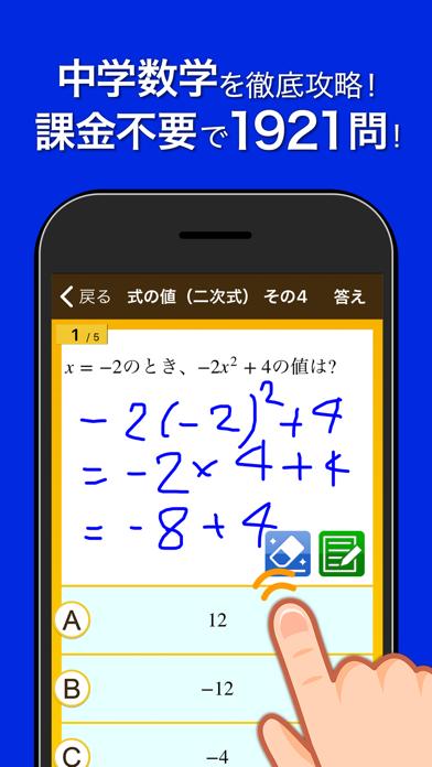 数学トレーニングのおすすめ画像1
