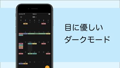 シンプルカレンダー・スケジュール帳・手帳・予定表のスクリーンショット5