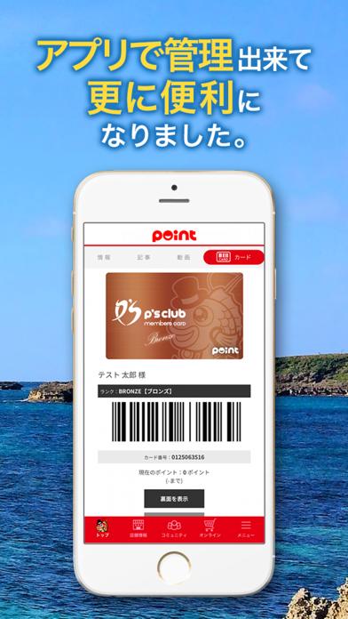 釣りのポイント公式アプリ - 会員証もアプリでのおすすめ画像5