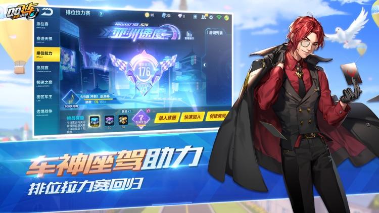 QQ飞车 screenshot-1