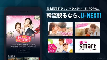 U-NEXT/ユーネクスト:日本最大級の動画・マンガアプリ ScreenShot4