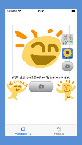 生後何日目カメラ 〜ベビーフォトから今日で何日目を自動計算〜 ScreenShot1