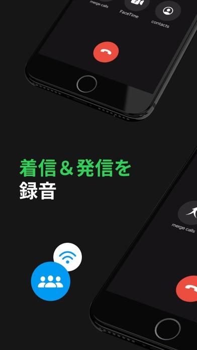 iPhone用の通話録音とボイスレコーダー ScreenShot3