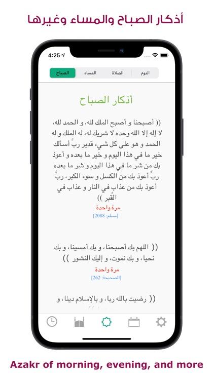 مؤذني • Prayer Times and Qibla screenshot-3
