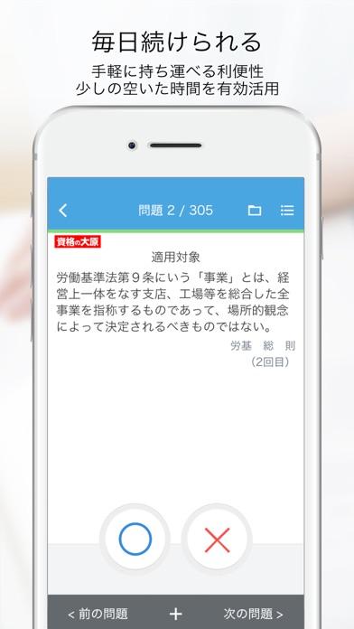 資格の大原 社労士トレ問2022紹介画像2