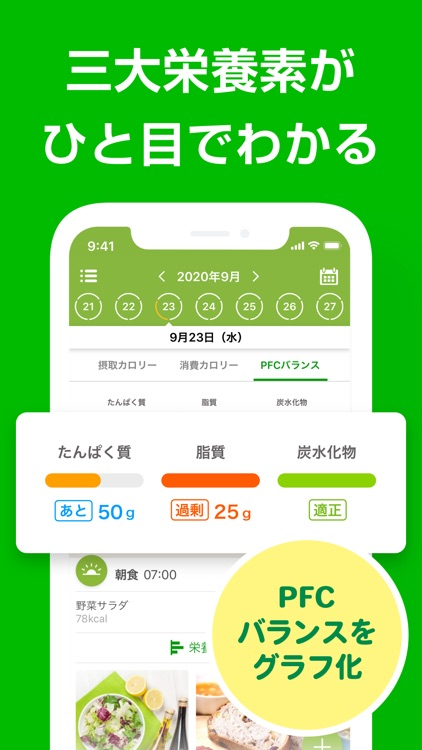 あすけん カロリー計算・食事記録・ダイエット記録・糖質制限 screenshot-7
