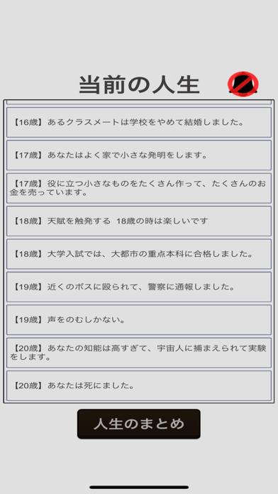 人生の再生シミュレータ紹介画像3