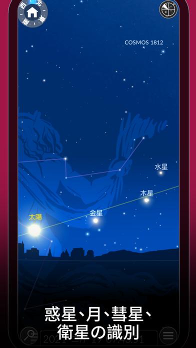 The Sky by Redshift -天文学紹介画像5