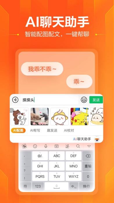 搜狗输入法-语音变声斗图表情 用于PC