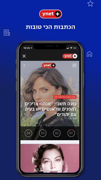 ynetのおすすめ画像5