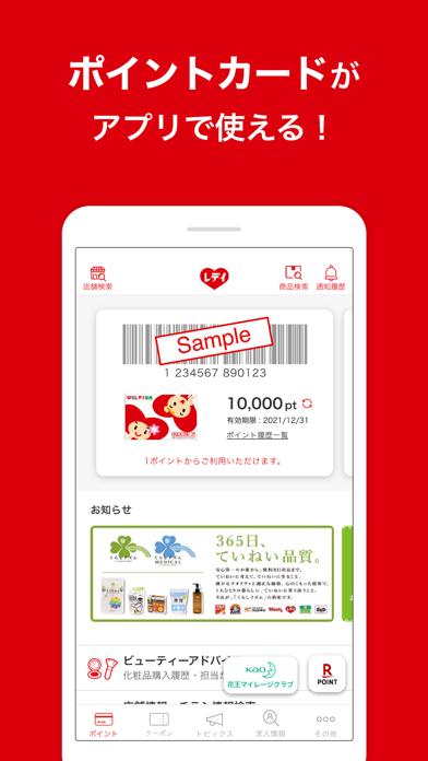 レデイ薬局公式アプリのおすすめ画像2