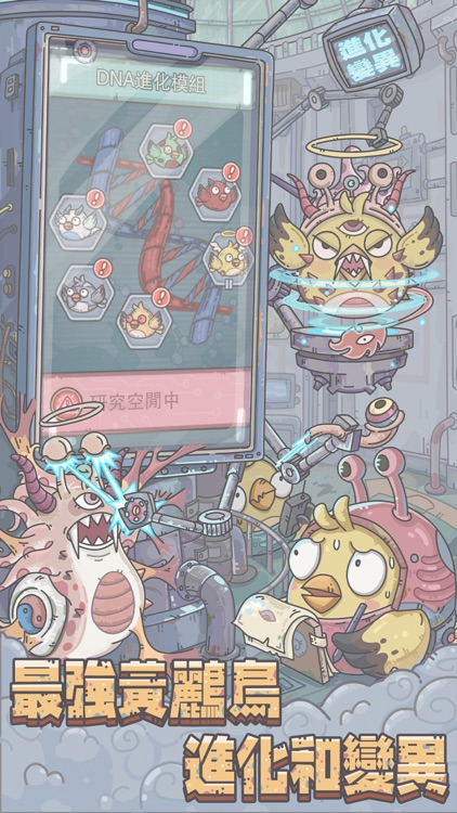 最強蝸牛 screenshot-4