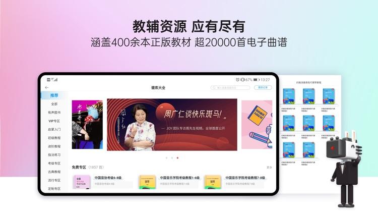 快乐斑马HD screenshot-4