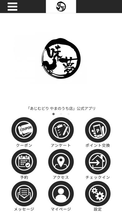 あじむどり やまのうち店 公式アプリ紹介画像1