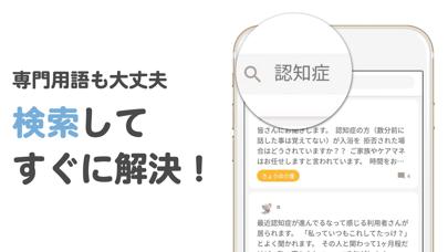 老施協.com紹介画像6