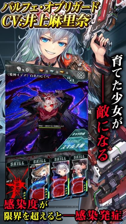 感染×少女 screenshot-5