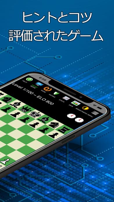チェス Mastersoft ScreenShot1