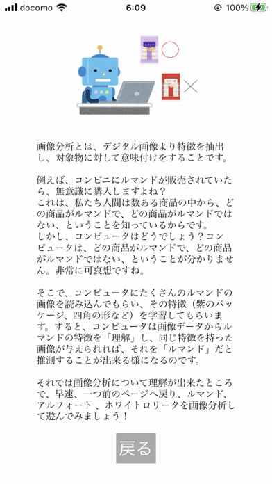 AI for ブルボン紹介画像5