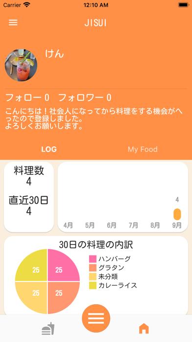 JISUI 料理投稿アプリ紹介画像2