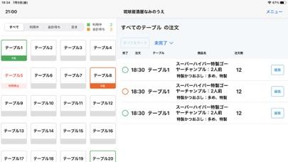 Mobile Order Partner紹介画像2