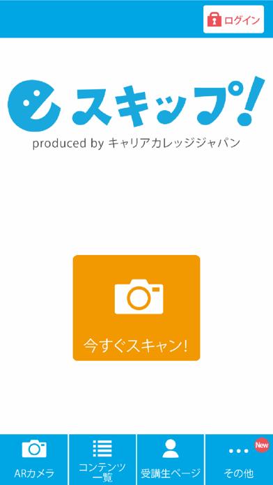 Eスキップ!/通信教育講座資格取得のための学習教材ARアプリのスクリーンショット1
