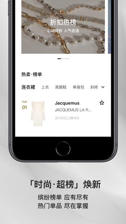 FARFETCH发发奇-全球时尚搜索引擎 screenshot-5