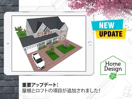 Home Design 3Dのおすすめ画像1