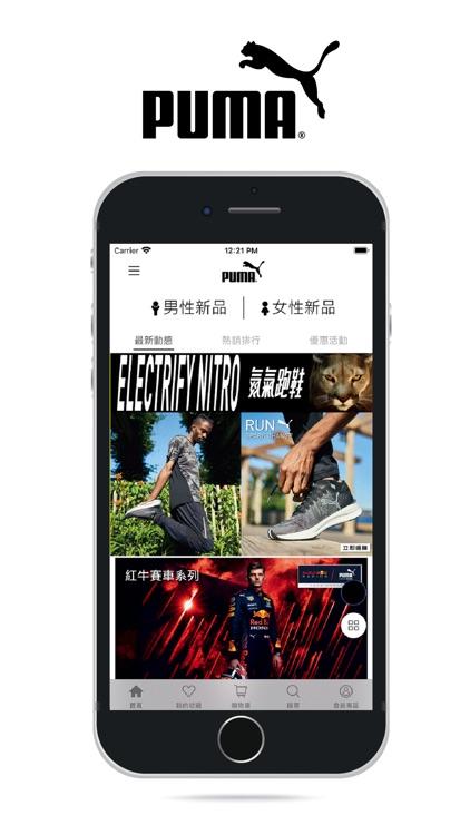 PUMA台灣官方購物網站