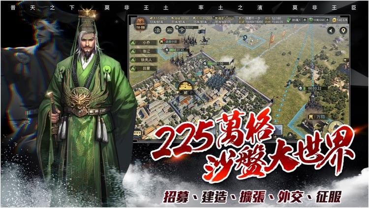 率土之濱:四區聯合爭霸賽 screenshot-4