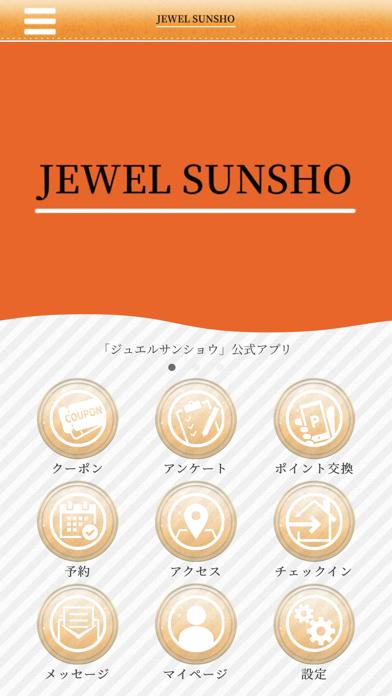 JEWEL SUNSHO紹介画像1