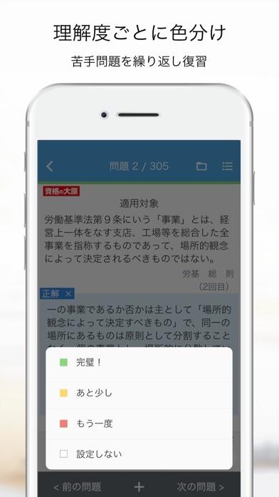 資格の大原 社労士トレ問2022紹介画像4