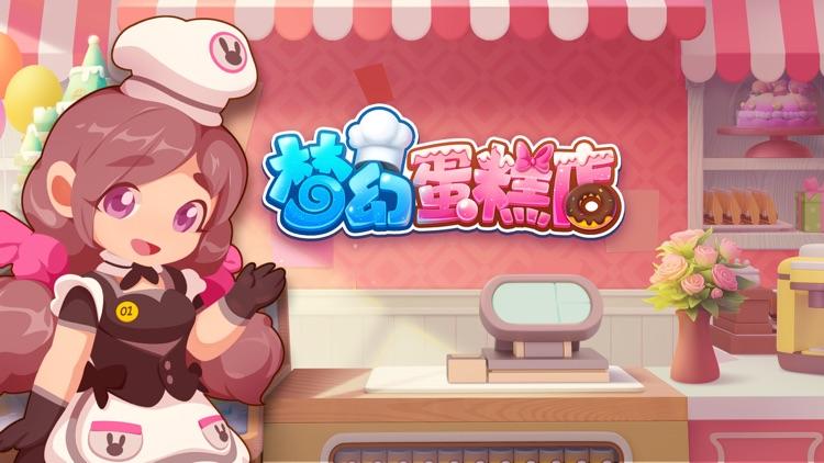 梦幻蛋糕店-经典回归 screenshot-4