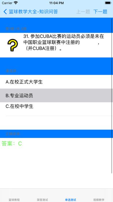 篮球教学大全 screenshot 6