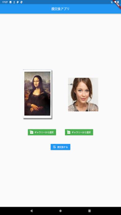 exFace:顔交換アプリ紹介画像2