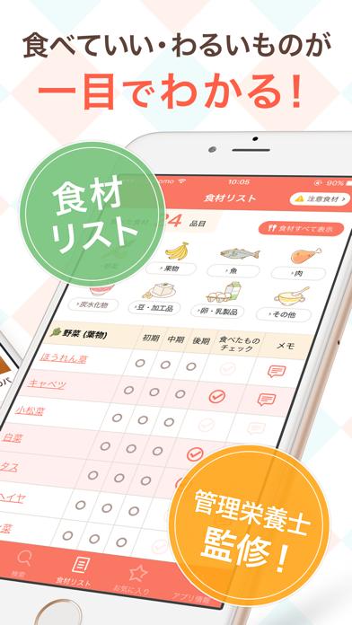 手作り離乳食-離乳食をカレンダーに合わせて記録できるアプリのおすすめ画像2