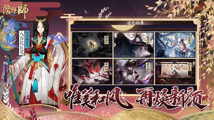阴阳师 screenshot-1