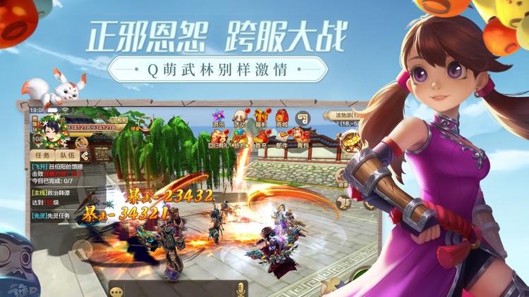 热血江湖-青春武侠 screenshot-5