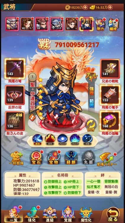 帝国サーガ~三国戦国ごちゃまぜの乱世~ screenshot-7