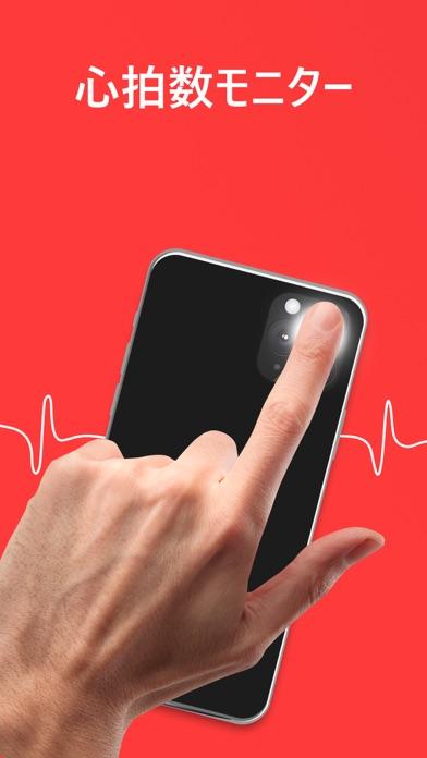 pulse plus-心拍数モニター: Heart Rate紹介画像1