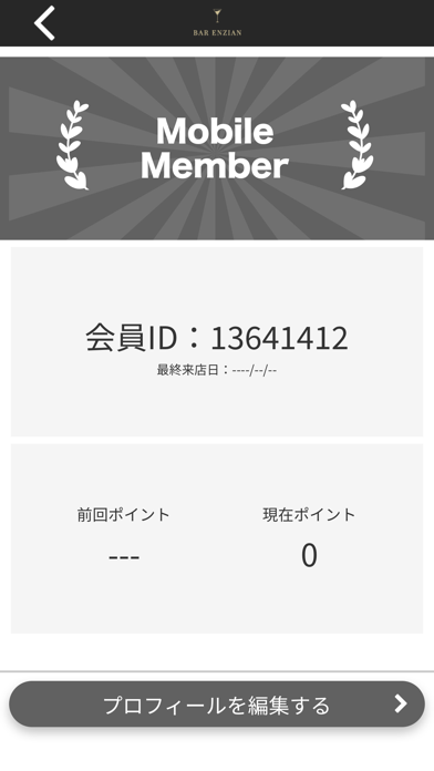 【BAR ENZIAN】公式アプリ紹介画像3