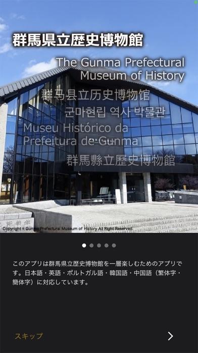 群馬県立歴史博物館ナビ紹介画像1
