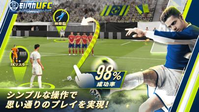 モバサカアルティメットフットボールクラブ-サッカーゲームのおすすめ画像2