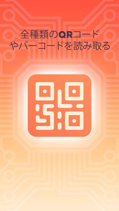 QScaN - QR & Barcode Scannerのスクリーンショット1