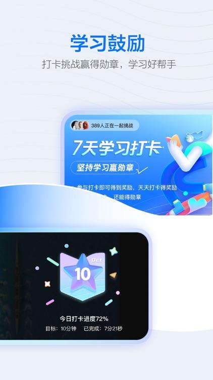 学浪 screenshot-3