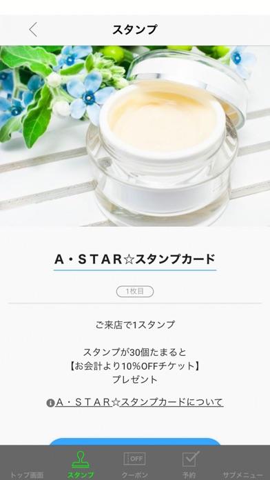 A STAR エースター紹介画像2