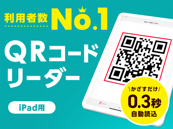 QRコード読み取りアプリ - QRコードリーダーのおすすめ画像1