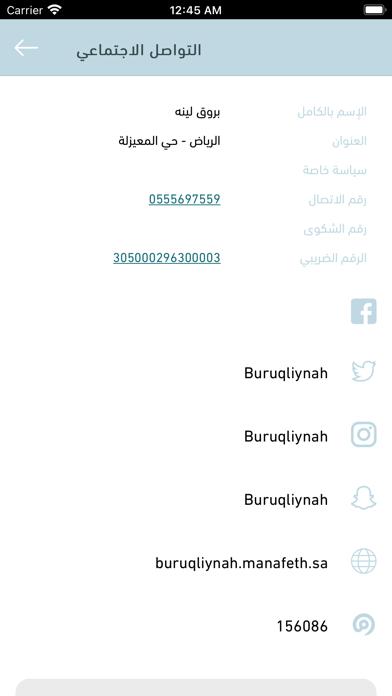 Buruqliynahلقطة شاشة2
