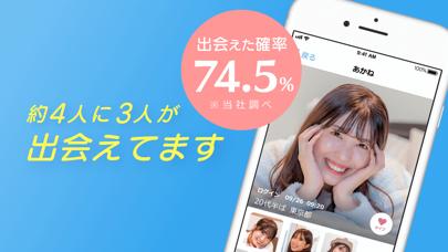 出会いマッチング ハッピーメール マッチングアプリのスクリーンショット5
